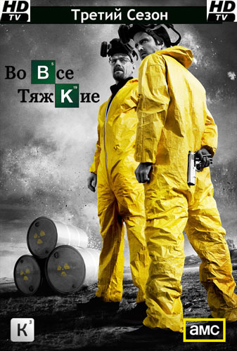 Во все тяжкие (Сезон 3) / Breaking Bad (Season 3) (2010) HDTVRip
